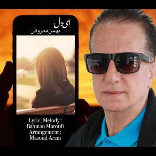 دانلود موزیک جدید ای دل از بهمن معروفی