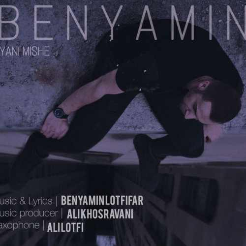 دانلود موزیک جدید یعنی میشه از بنیامین
