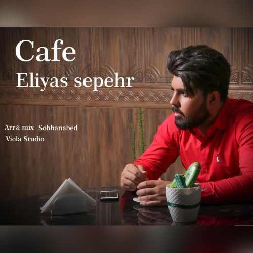 دانلود موزیک جدید کافه از الیاس سپهر