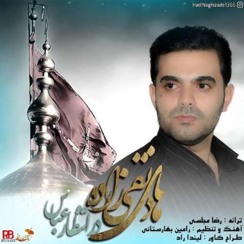 دانلود موزیک جدید در انتظار عباس از هادی نقی زاده