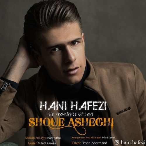 دانلود موزیک جدید شوی عاشقی از هانی حافظی