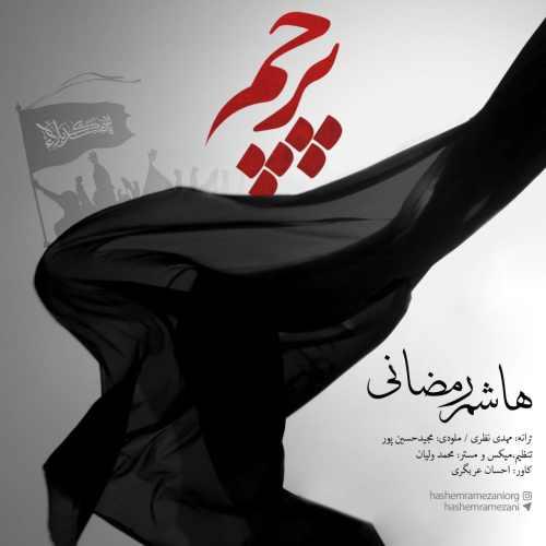 دانلود موزیک جدید پرچم از هاشم رمضانی