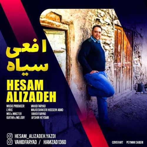دانلود موزیک جدید افعی سیاه از حسام علیزاده