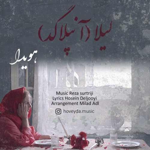 دانلود موزیک جدید لیلا (نسخه آنپلاگد) از هویدا