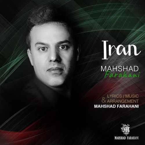 دانلود موزیک جدید ایران از مهشاد فراهانی