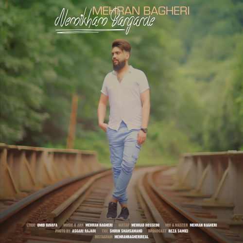 دانلود موزیک جدید نمیخوام برگرده از مهران باقری