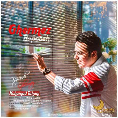 دانلود موزیک جدید قرمز بپوش از محمد طحانی