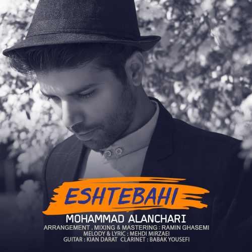 دانلود موزیک جدید اشتباهی از محمد النچری