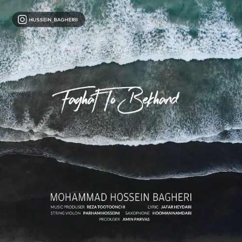 دانلود موزیک جدید فقط تو بخند از محمد حسین باقری