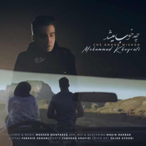 دانلود موزیک جدید چه خوب میشد از محمد خیراتی