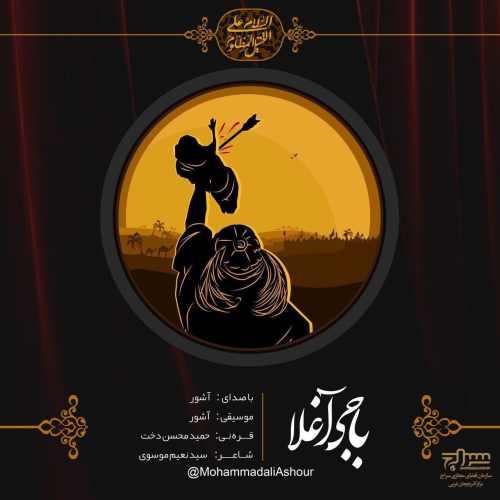 دانلود موزیک جدید باجی آغلا از محمد علی آشور