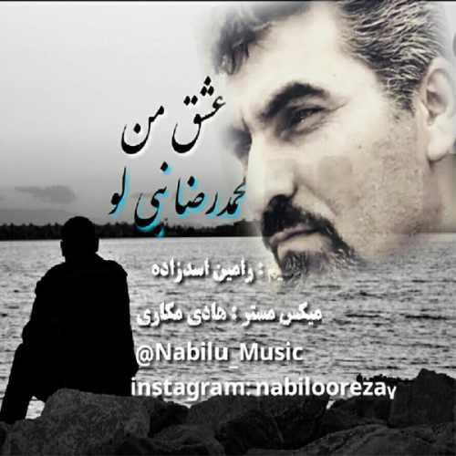 دانلود موزیک جدید عشق من از محمدرضا نبی لو