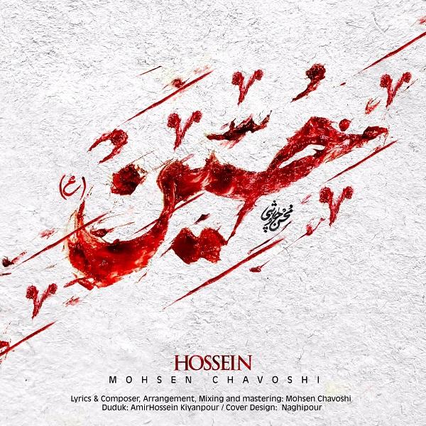 دانلود موزیک جدید حسین از محسن چاوشی