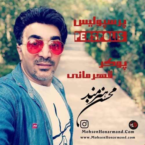 دانلود موزیک جدید پرسپولیس از محسن هنرمند