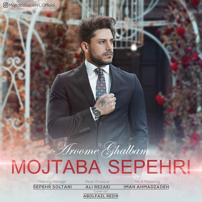 دانلود موزیک جدید آروم قلبم از مجتبی سپهری