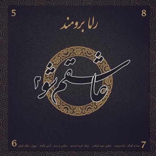 دانلود موزیک جدید عاشقم شو ۲ از راما برومند