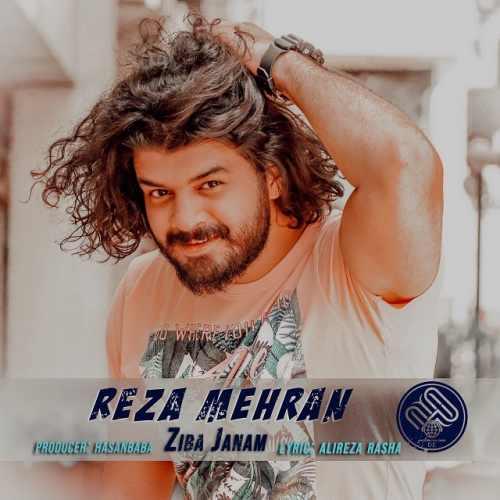 دانلود موزیک جدید زیبا جانم از رضا مهران