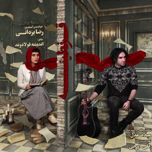 دانلود موزیک جدید قرنطینه از رضا یزدانی
