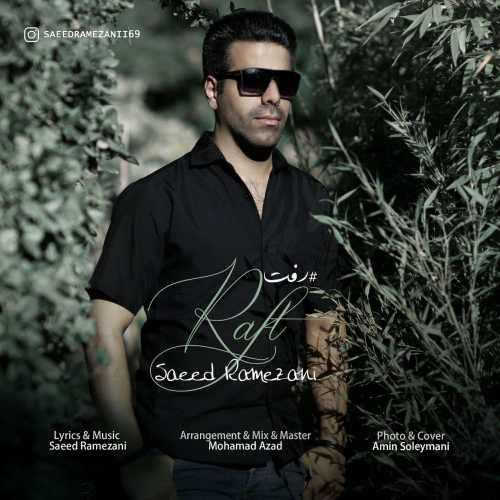 دانلود موزیک جدید رفت از سعید رمضانی