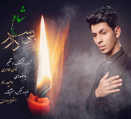 دانلود موزیک جدید شاه بی سردار از وحید راد