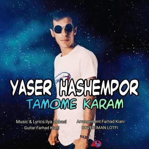 دانلود موزیک جدید تمومه کارم از یاسر هاشم پور