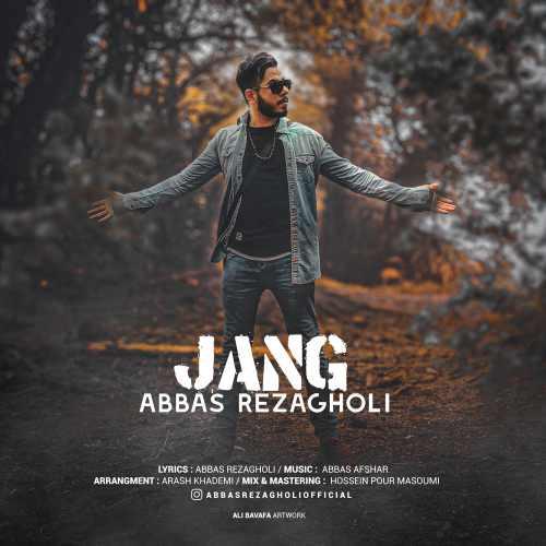 دانلود موزیک جدید جنگ از عباس رضاقلی