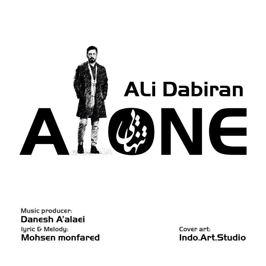دانلود موزیک جدید تنهایی از علی دبیران