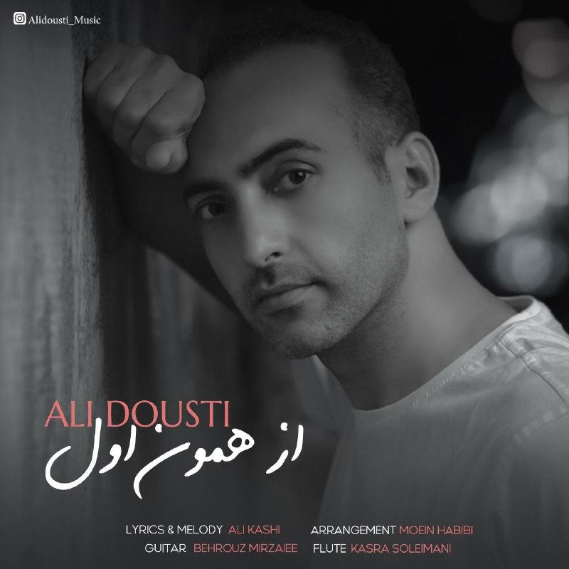 دانلود موزیک جدید از همون اول از علی دوستی