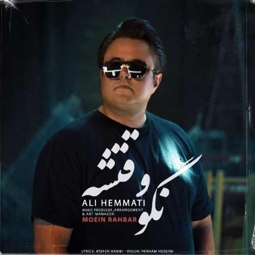 دانلود موزیک جدید نگو وقتشه از علی همتی