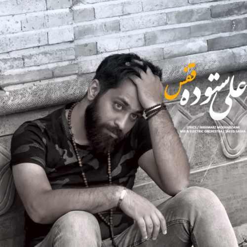 دانلود موزیک جدید قفس از علی ستوده