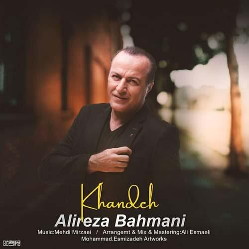 دانلود موزیک جدید خنده از علیرضا بهمنی