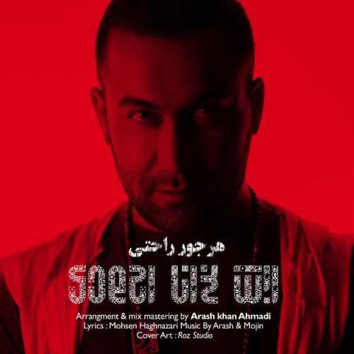 دانلود موزیک جدید هر جور راحتی از آرش خان احمدی