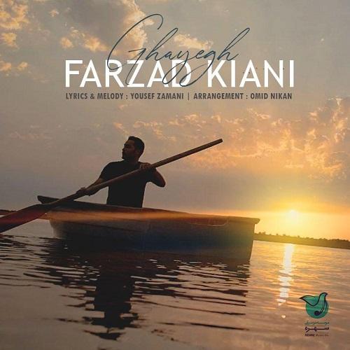 دانلود موزیک جدید قایق از فرزاد کیانی