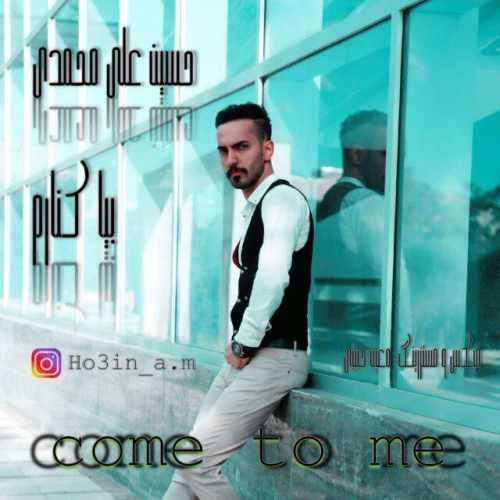 دانلود موزیک جدید بیا کنارم از حسین علی محمدی