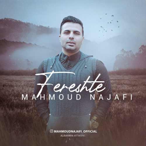دانلود موزیک جدید فرشته از محمود نجفی