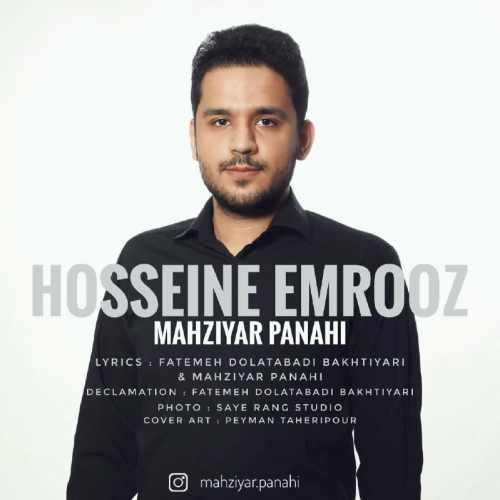 دانلود موزیک جدید حسین امروز از مهزیار پناهی
