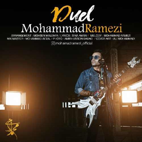 دانلود موزیک جدید دوئل از محمد رامزی