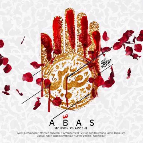 دانلود موزیک جدید عباس از محسن چاوشی