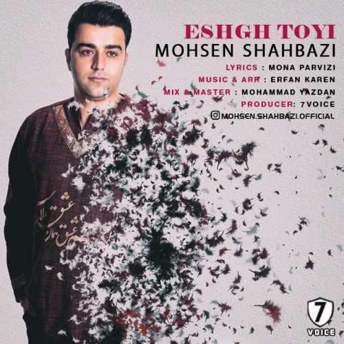 دانلود موزیک جدید عشق تویی از محسن شهبازی