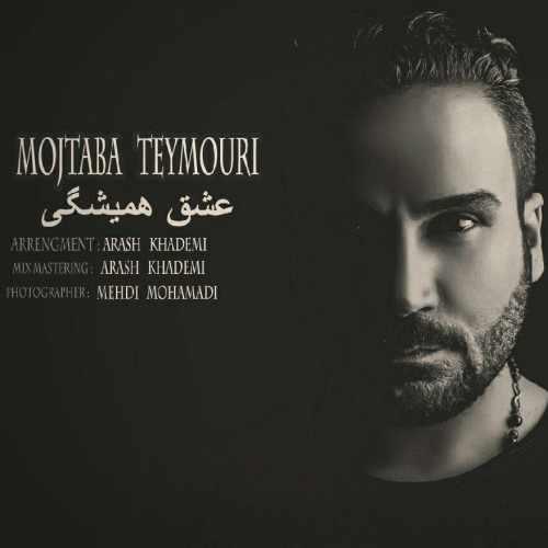 دانلود موزیک جدید عشق همیشگی از مجتبی تیموری