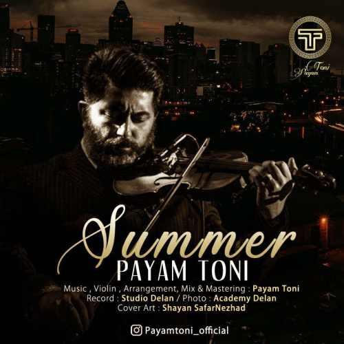 دانلود موزیک جدید تابستان از پیام طونی