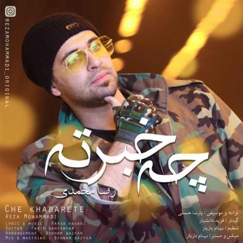 دانلود موزیک جدید چه خبرته از رضا محمدی