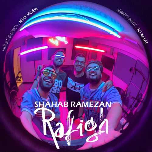 دانلود موزیک جدید رفیق از شهاب رمضان