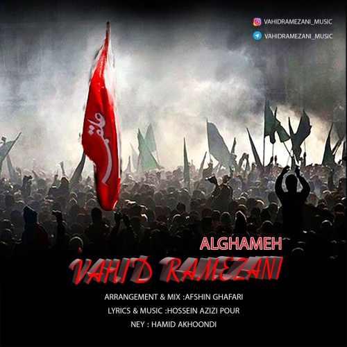 دانلود موزیک جدید علقمه از وحید رمضانی
