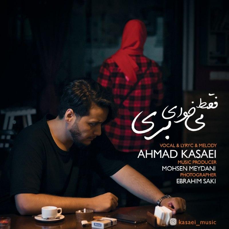 دانلود موزیک جدید فقط میخوای بری از احمد کسایی