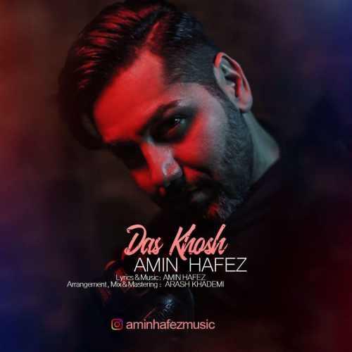 دانلود موزیک جدید دس خوش از امین حافظ
