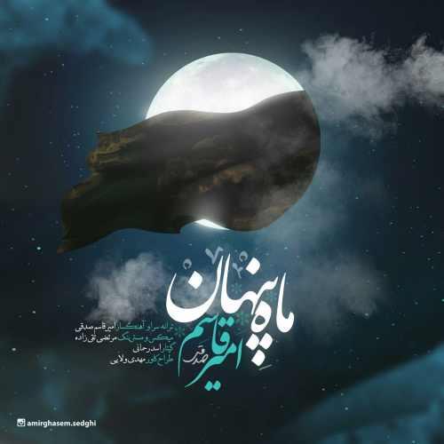 دانلود موزیک جدید ماه پنهان از امیر قاسم صدقی