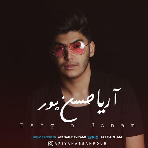 دانلود موزیک جدید عشق و جونم از آریا حسن پور