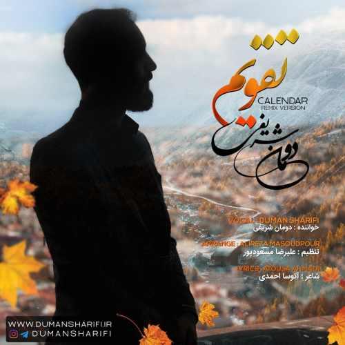 دانلود موزیک جدید تقویم ( ریمیکس ) از دومان شریفی