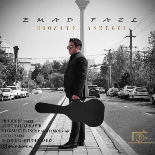 دانلود موزیک جدید روزای عاشقی از عماد فضل